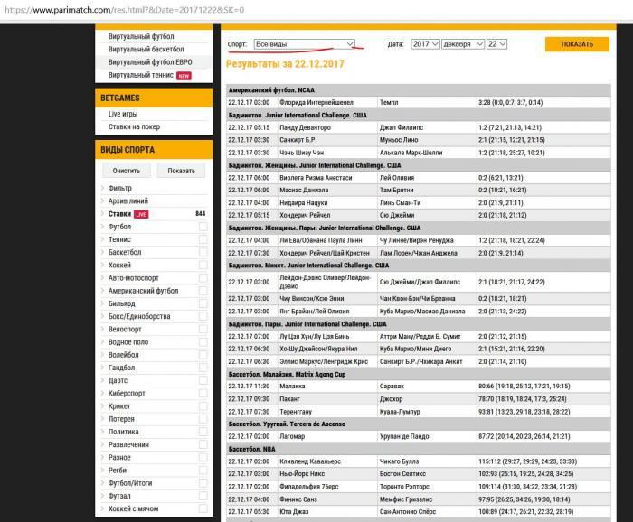 Где найти результаты в букмекерской конторе Париматч