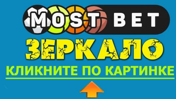 mostbet рабочее зеркало