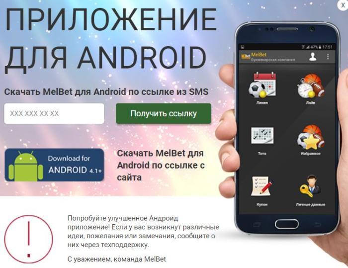 MelBet мобильная версия скачать бесплатно на андроид