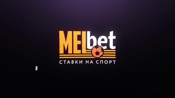 доступ к сайту MelBet букмекерская контора