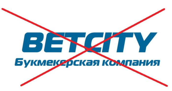 «Бетсити» удалить аккаунт