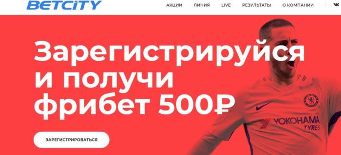 Бесплатная ставка в рублях