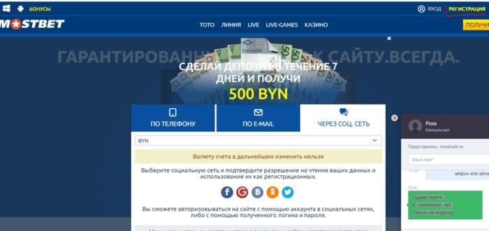 MostBet букмекерская контора регистрация