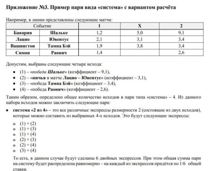 Расчет системы таблица