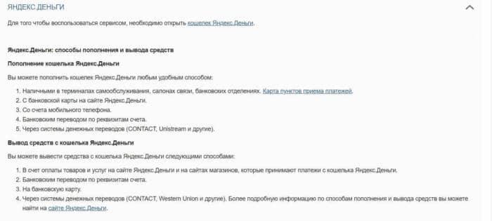 Яндексовский «ФонБет»