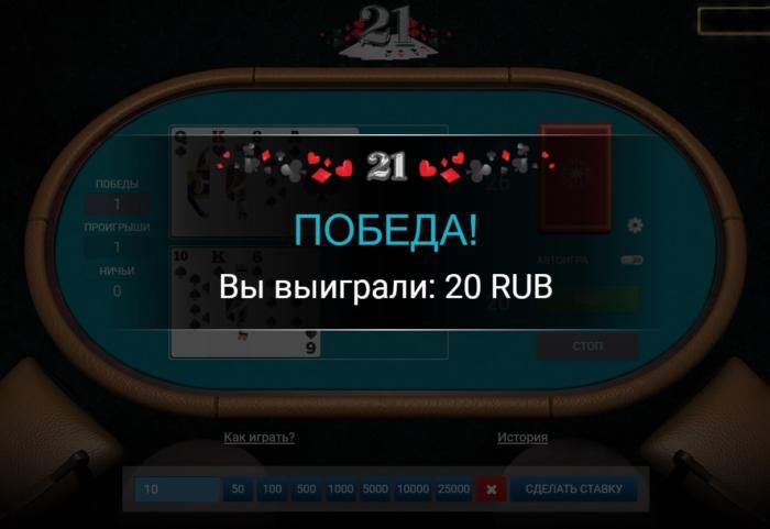 победа в 21 очко