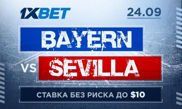 Ставка без риска к Суперкубку УЕФА от 1xBet